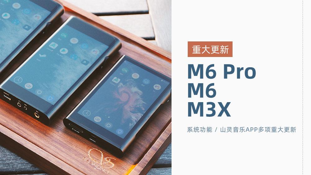【重大更新】M6 Pro/M6/M3X同步更新,系统及山灵音乐app多项功能优化