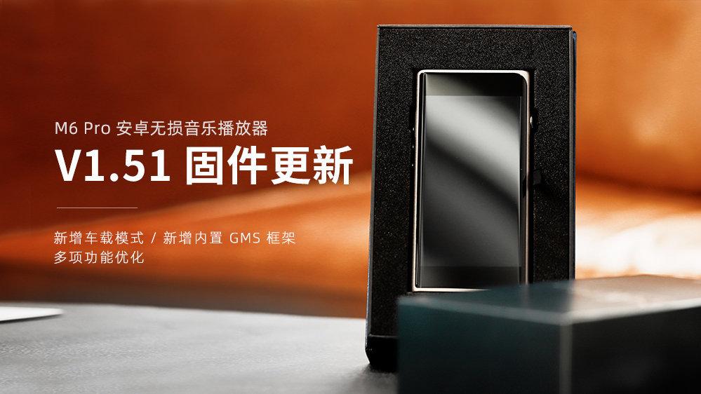 M6 Pro新固件V1.51发布,新增车载模式,GMS框架,多项功能优化