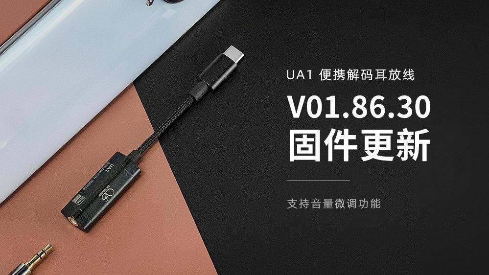 UA1新固件發布:支持音量微調功能