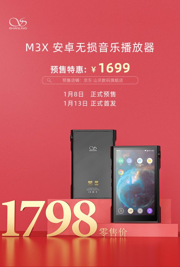 山灵M3X正式公布!零售价1798元,首发享福利!