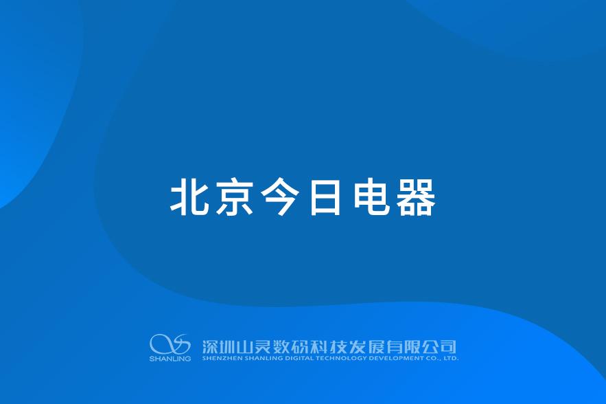 北京今日电器